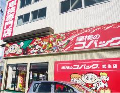 コバック武生店
